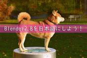shiba-inu-blender-nihongo