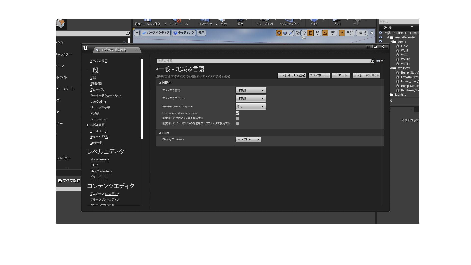 Unreal Engine 4 日本語にする方法3