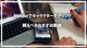 Blenderキャラクターモデリング