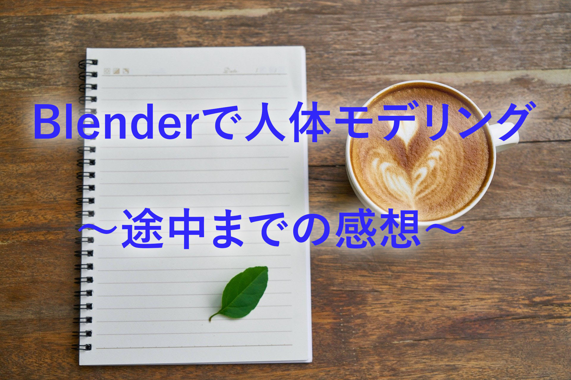 coffee-note