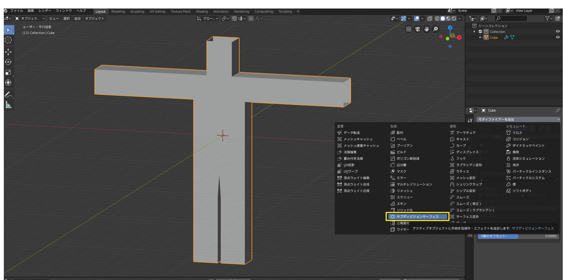 modeling-step6