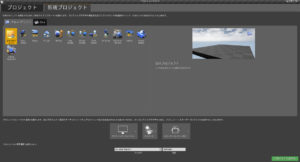 unreal engine 4 新規プロジェクト
