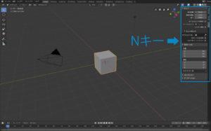 3Dビューポートのサイドバー