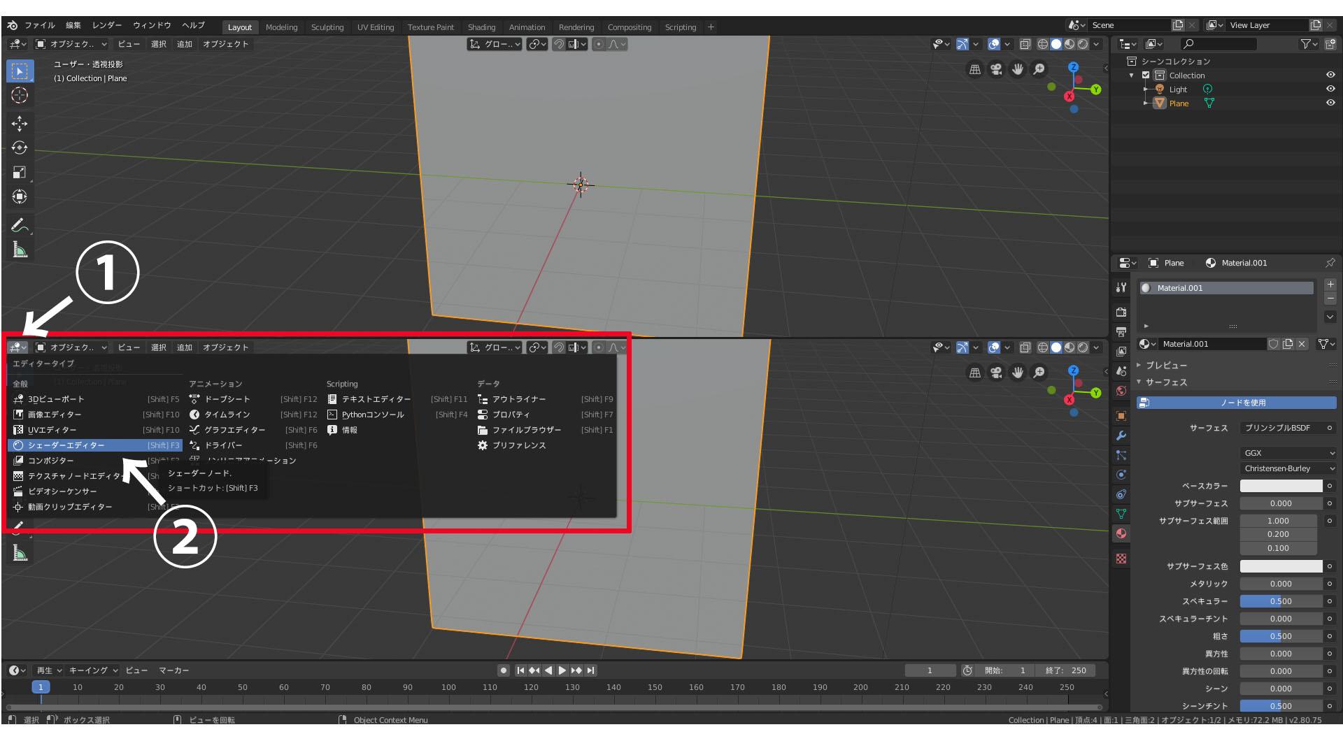 Blenderでノーマルマップを適用する方法
