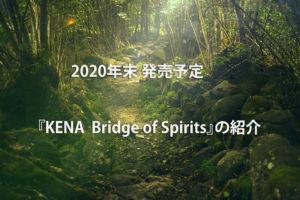 『KENA Bridge of Spirits』の紹介