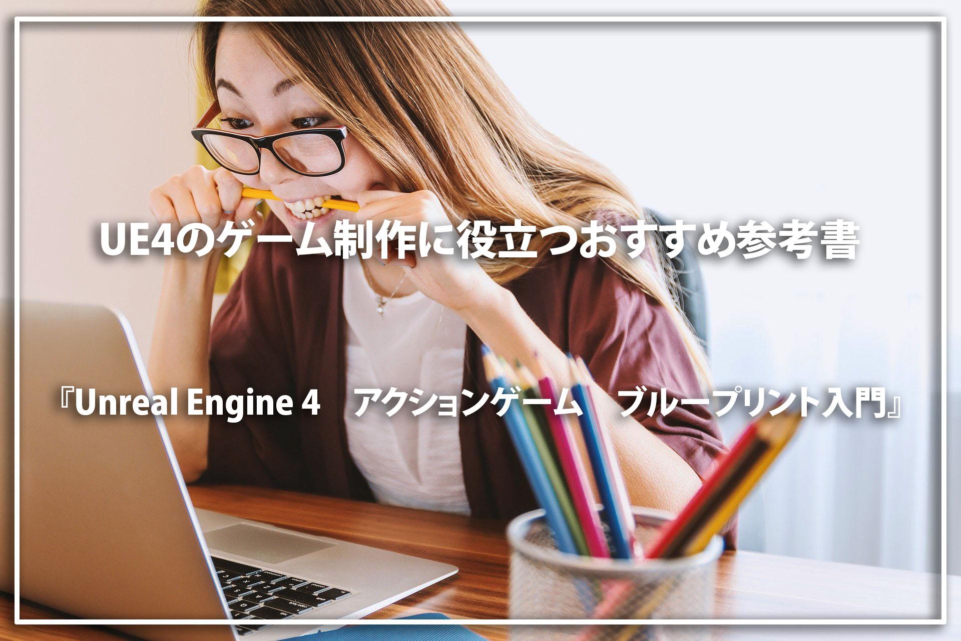 アンリアルエンジン4おすすめ参考書