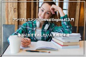 アンリアルエンジン4おすすめ教材4選