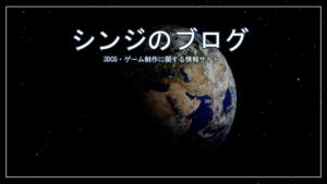 シンジのブログ